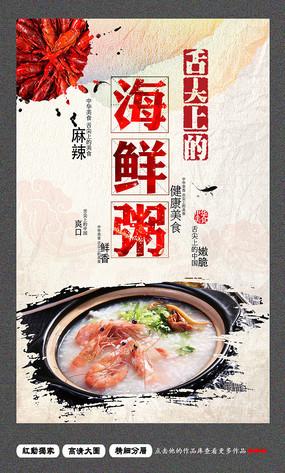 舌尖上的美食海鲜粥海报