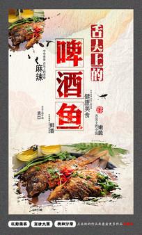舌尖上的美食啤酒鱼海报