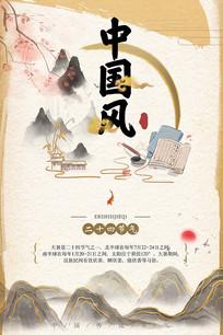 水墨中国风海报