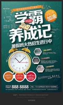 暑假班培训班宣传招生海报