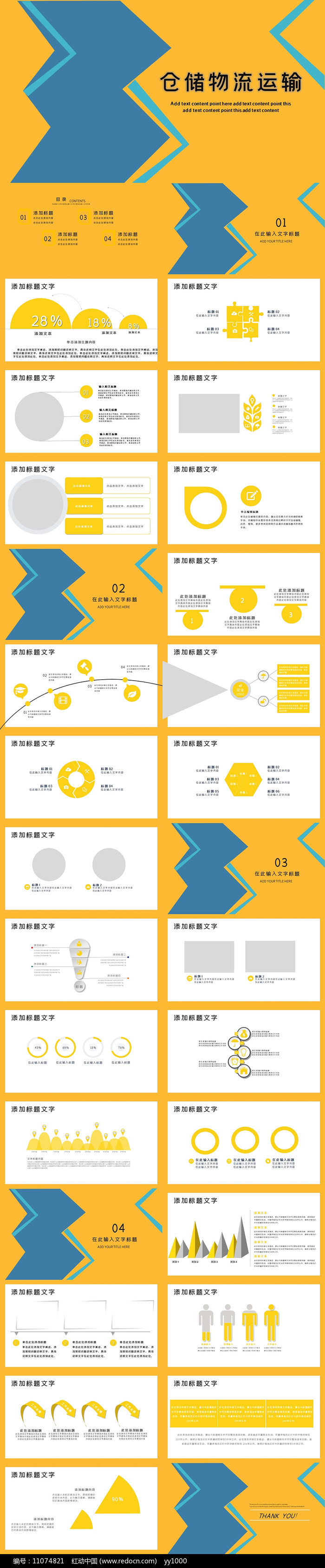 书香中国读书分享PPT模板