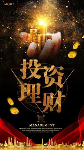 投资理财金融贷款海报
