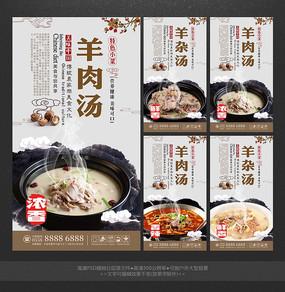 鲜香浓郁美味羊肉汤美食海报