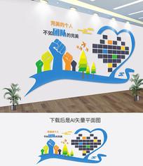 心形员工风采企业文化墙照片墙公司团队风采