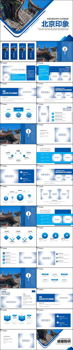 印象北京旅游旅行游玩ppt模板