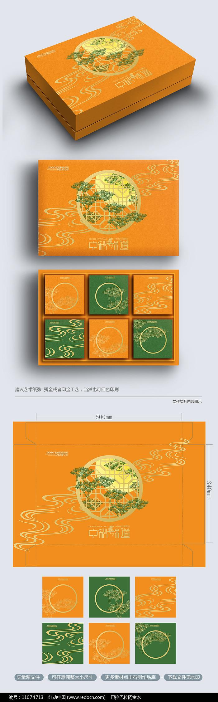 原创中国传统元素高档中秋月饼包装礼盒图片