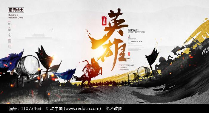 中国风招聘背景广告图片