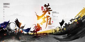 中国风招聘背景广告