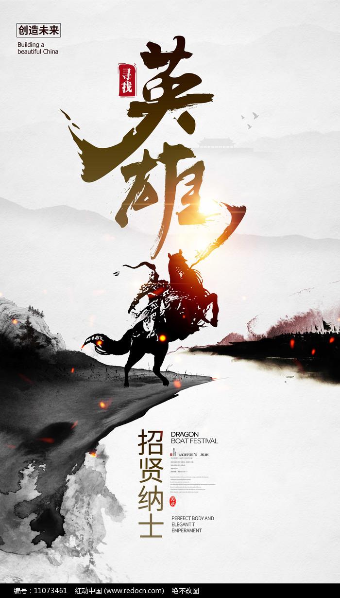 中国风招聘海报图片