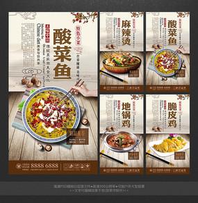 最新精品美食文化宣传海报