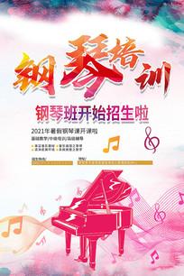 炫彩水彩大气钢琴培训班招生海报模板