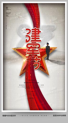 创意中国风八一建军节海报设计