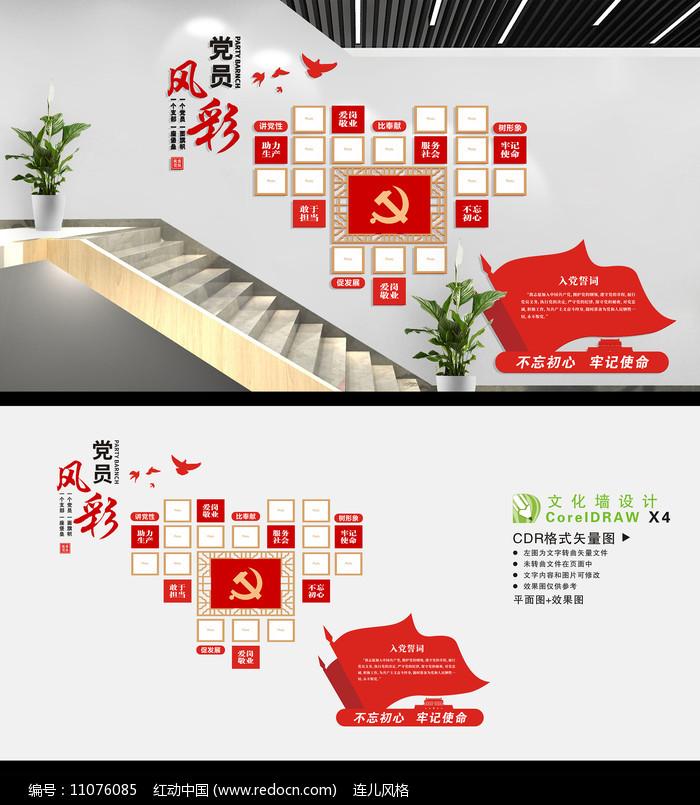 党员风采展示墙设计图片