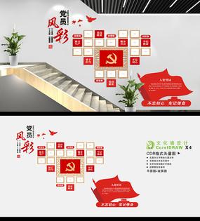 党员风采展示墙设计
