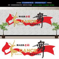 大气舞蹈文化墙设计