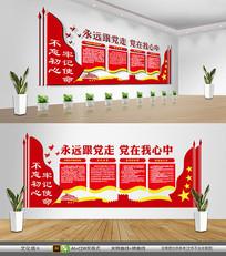 红色大气党建文化形象墙