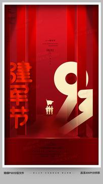红色建军节八一海报设计