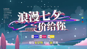 浪漫七夕促销海报设计