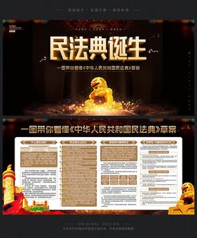 立体大气民法典宣传栏设计