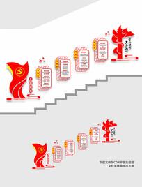 楼梯党建宣传文化墙设计
