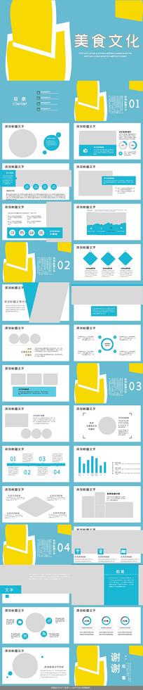 美食中国美食文化PPT模板