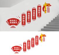 企业工会楼梯宣传文化墙设计