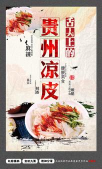 舌尖上的美食贵州凉皮海报