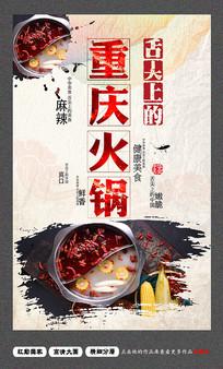 舌尖上的美食重庆火锅海报