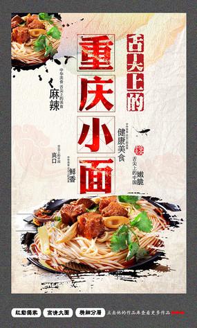 舌尖上的美食重庆小面海报