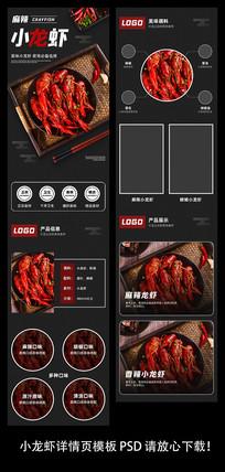 小龙虾宝贝详情页设计