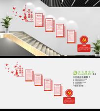 新中式党建楼梯文化墙
