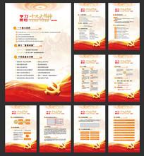 学习十九大宣传展板设计