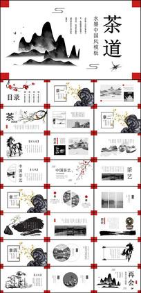 中国风水墨茶道PPT模板