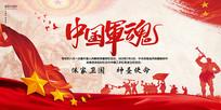 中国军魂建军节展板