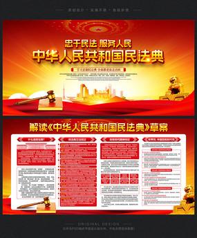中国民典发学习宣传栏