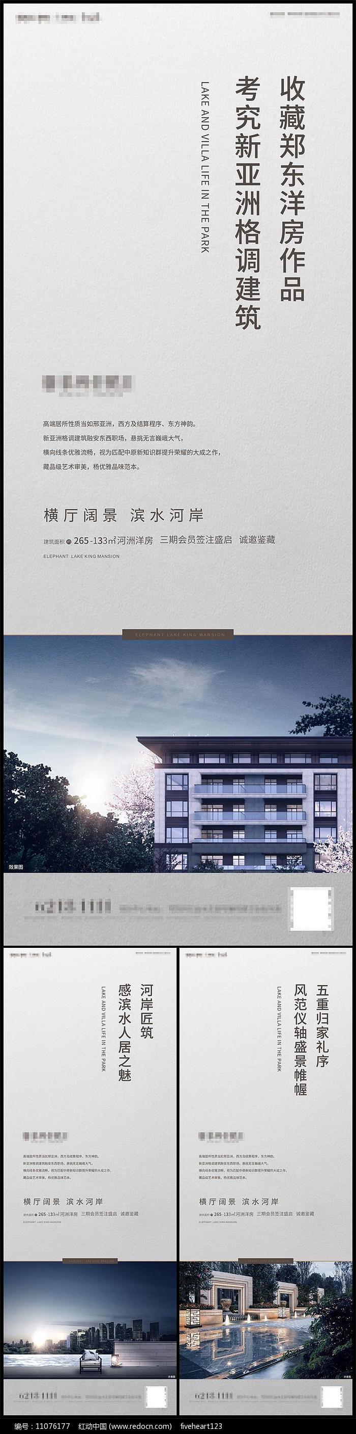 中式地产价值点系列海报设计图片