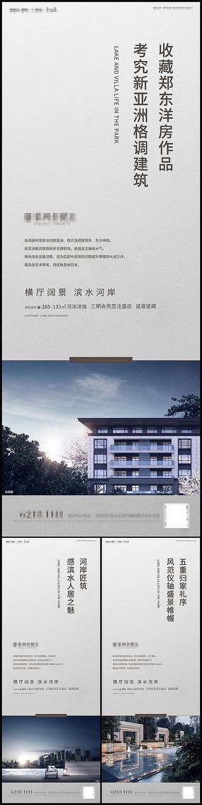 中式地产价值点系列海报设计