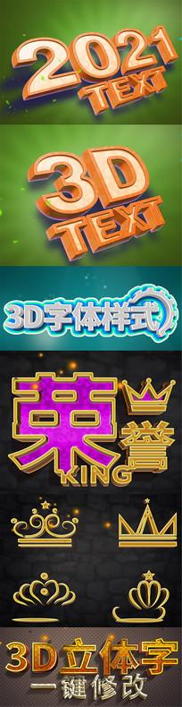 3D立体字质感PSD样式