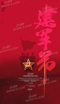 创意地产建军节海报设计