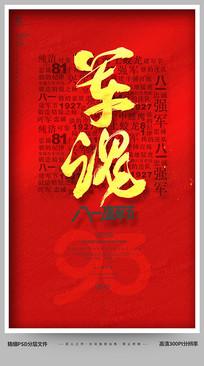 创意红色建军节海报设计