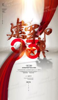 创意建军节93周年八一海报设计