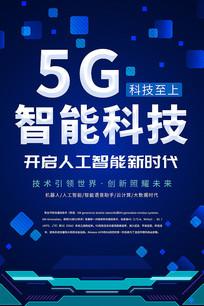 创意蓝色科技5g智能科技海报设计模板