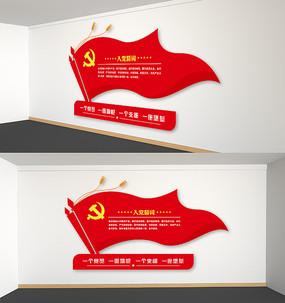 党建活动室入党誓词党员之家文化墙