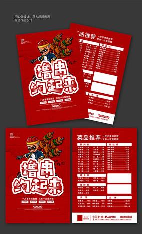 国潮撸串烧烤宣传单设计