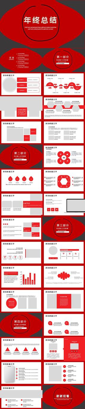 红色简约2020年终总结PPT模板