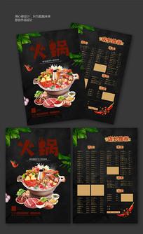 火锅宣传单菜单设计