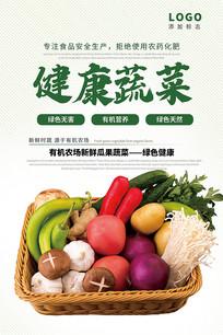 健康蔬菜宣传海报设计
