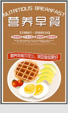 健康营养早餐宣传海报