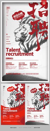 简约创意人才招聘宣传海报设计