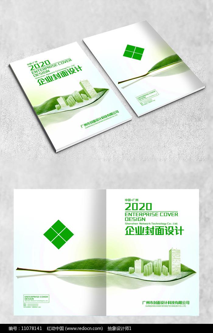简约绿色环保企业画册封面设计图片